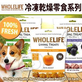 美國WHOLELIFE~一家農場樂活蔬芙蕾冷凍乾燥狗零食65g 包