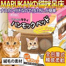 Marukan~2way遊戲貓咪吊床~絨布CT~338