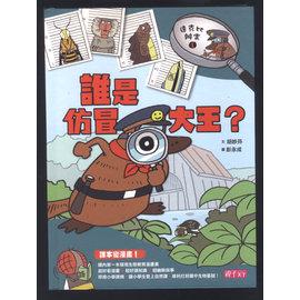 書舍IN NET: 九成新,親子天下~達克比辦案1:誰是仿冒大王?~ISBN: 97898
