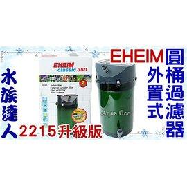 【水族達人】伊罕EHEIM《外置式圓桶過濾器 2215 升級版》附生化濾材+雙接頭