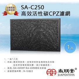 尚朋堂 SA~C250 高效活性碳CPZ濾網 空氣清淨機SA~2255F