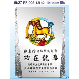 6b27~pf~005_馬到成功獎牌獎盃獎座 製作 水晶琉璃工坊 商家