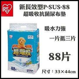 ~GOLD~~吸水力強+一片抵三片~ IRIS新長效型P~SUS~88超吸收抗菌尿布墊33
