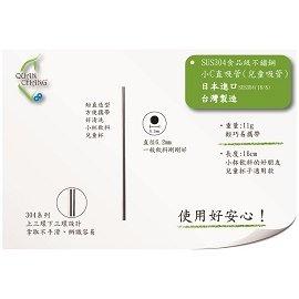 ~QC館~ 鋼材~食品醫療級SUS304不鏽鋼吸管 環保吸管~兒童小C直