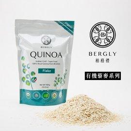 BERGLY皇家有機藜麥~全台唯一藜麥穀片 即沖即食  350克
