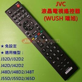 JVC ^(WUSH瑞旭^) 液晶電視遙控器 J65D J55D J48T J48D2 J