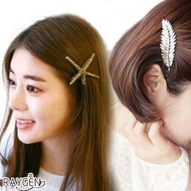 韓式 髮飾 頭飾邊夾 複古海星 羽毛造型 金屬髮夾 彈簧夾 瀏海髮夾 【HH婦幼館】