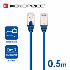 ~MONOPRICE~32AWG CAT.7 10Gbps SFTP高速 線 細圓線0.5