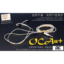 ^~My Ear 台中耳機 ^~ OC Studio ~ OCAu 超強 單晶銀鍍金導體