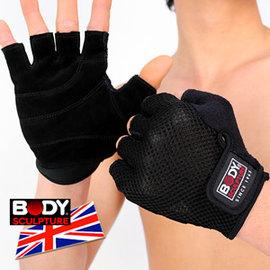 【BODY SCULPTURE】BW-84 舒適運動手套C016-84 (半指手套.露指手套.健身手套.運動防護具.便宜)