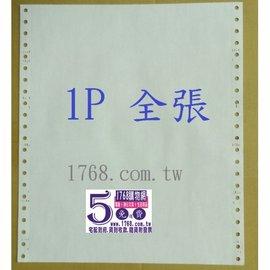 ~1P全張~一聯電腦報表紙^(連續報表紙^)^(9.5X11X1P^)^(80行^)^(雙