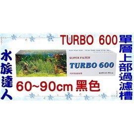 ~水族 ~~上部過濾~TURBO 600~單層上部過濾槽˙60~90公分 黑色 ~含馬達濾