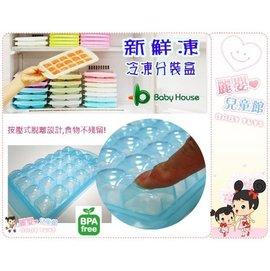 麗嬰兒童玩具館~愛兒房(冷凍盒冰磚盒) JMGreen 新鮮凍RRE副食品冷凍儲存分裝盒-3種尺吋