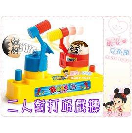 麗嬰兒童玩具館~親子益智桌遊玩具-互動對打小人公仔玩具.二人對打遊戲機.蔡阿嘎網路推薦
