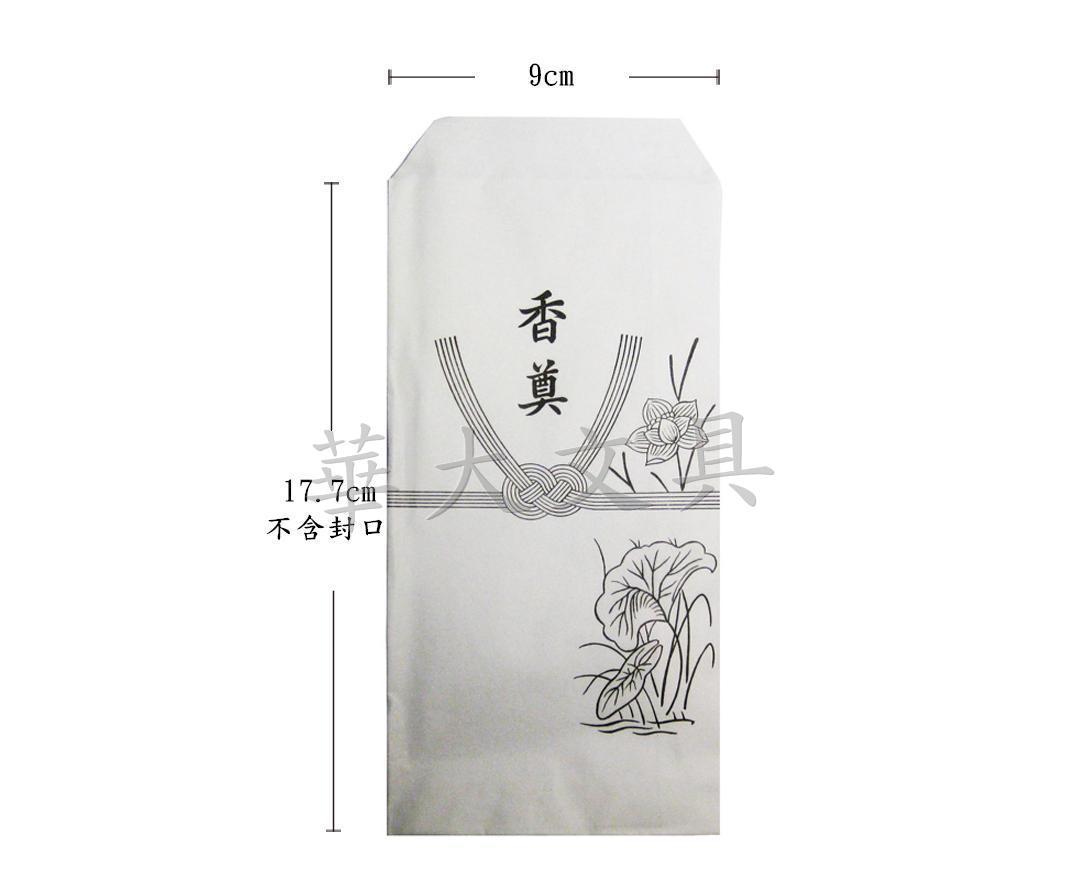 欣興陽 香奠袋/蓮花袋/白包(白)50入