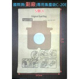 5個入【國際牌】《PANASONIC》台灣松下◆吸塵器集塵袋◆副廠《TYPE-C-20E》
