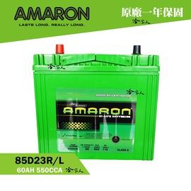 ~ AMARON 愛馬龍 ~ 85D23 LUXGEN M7 MPV 納智傑 蓄電池 汽車