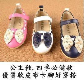 免 ~買窩^~兒童鞋子 靴子各式鞋款~皮質柔軟好穿不卡腳非常可愛的公主鞋^~兒童包鞋 膠底
