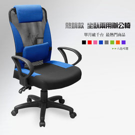 ~愛妮居家 館~小資款 手作OP高 辦公椅 電腦椅 主管椅 桌椅 椅子
