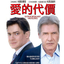 合友唱片 愛的代價 DVD EXTRAORDINARY MEASURES