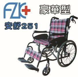 輪椅 鋁製 豪華型 二段式固定剎車 富士康 FZK~251 FZK~151 安舒251 1