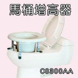 馬桶 加高器 增高器 高度可調 光星 C8300AA