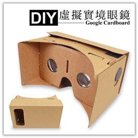 【Q禮品】A2882 DIY 虛擬實境眼鏡/谷歌 手工版 DIY google cardboard VR 手機 3D 眼鏡 手工紙板眼鏡