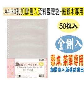 A4 30孔點歌側入資料袋~50入透明 ~ 透明袋.資料袋 內頁袋 活頁袋^~ 30孔夾.