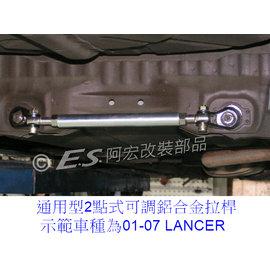 阿宏改裝部品 E.SPRING 三菱 01~ LANCER 後下拉 型 鋁合金 2點式拉桿
