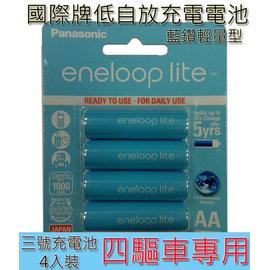 ~玩遊戲 電池~Panasonic eneloop lite 低自放3號充電電池 藍鑽輕量