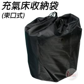 探險家戶外用品㊣BG7486 充氣床墊收納袋 束口式裝備袋 ^( L XL^) 歡樂時光充