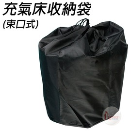 探險家戶外用品㊣BG7486 充氣床墊收納袋 束口式裝備袋 (適用L,XL) 歡樂時光充氣床墊努特夢遊仙境賽普勒斯露營達人