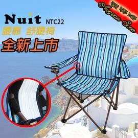 探險家戶外用品㊣NTC22 努特NUIT 愛琴海折疊腰靠椅 舒腰椅靠腰椅 休閒椅 導演椅 大川椅 巨川椅 折疊椅