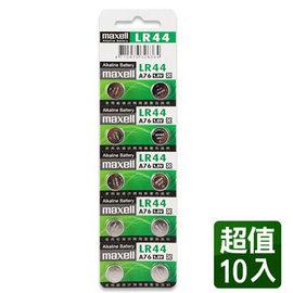 maxell LR44  1.5V鋰電池 10入