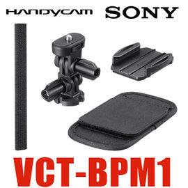 ~SONY 貨~ VCT~BPM1 背包固定架 背包肩帶固定架 Action Cam 攝影