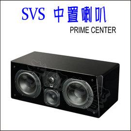 SVS PRIME CENTER 中置喇叭 來電洽詢 絕對最 ^~