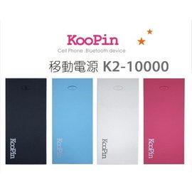 ~桃園手機101~KooPin K2~10000 大容量 快充行動電源 製 雙輸出2.1A