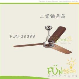 Fun照明  52 寸 吋  可訂製 36 吋 馬達規格 188~15 吊扇 師款 簡約