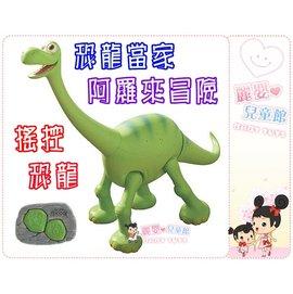 麗嬰兒童玩具館~迪士尼 皮克斯-賀歲新片-恐龍當家-阿羅來冒險-搖控恐龍.TAKARA TOMY公司貨