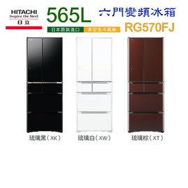 鋐泰 ~ 中~HITACHI 565L   六門琉璃變頻電冰箱 RG570FJ~XT