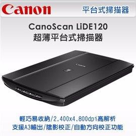 Canon CanoScan LiDE120 超薄平台式掃描器~高解析度2400dpi,採