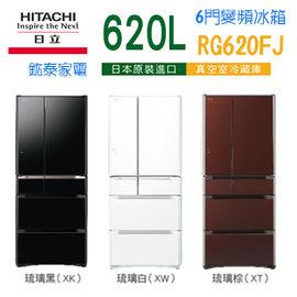 鋐泰 ~來電驚喜價~HITACHI 620L 六門變頻冰箱 RG620FJ