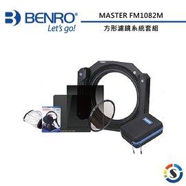 ~BENRO百諾~BENRO百諾 MASTER FM1082系列方形濾鏡系統套組