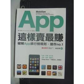 ~書寶 書T5╱財經企管_KEW~App這樣賣最賺_破解App排行榜規則搶作_蘭娜薩邦妮