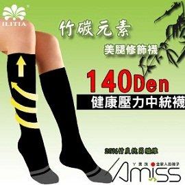 甄 館 依莉緹亞ILITIA輕機能140丹尼 中統襪美腿修飾襪 竹炭纖維 男女  D01