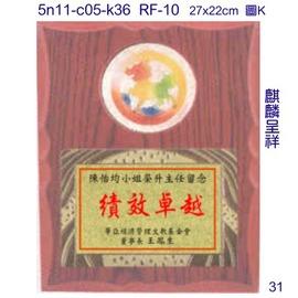 5n11~c05~k36_麒麟呈祥_獎牌獎盃獎座 製作 水晶琉璃工坊 商家