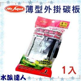【水族達人】【水族達人】水族先生Mr.Aqua《MR300 MR460 MR600 MR750 薄型外掛過濾器專用活性碳板1片入/包》替換碳板
