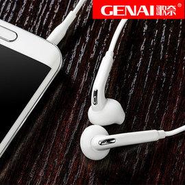歌奈耳機 三星s6 入耳式耳機 蘋果 HTC 小米 Sony ASUS 耳機 重低音美標耳機 (帶麥克風)