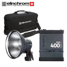 ~攝影家攝影器材~瑞士 Elinchrom ELB 400 外拍燈 One HS 燈頭 T