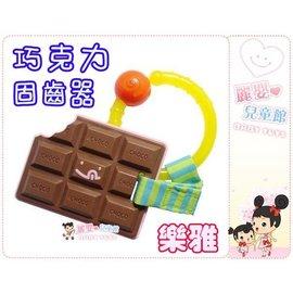 麗嬰兒童玩具館~日本Toyroyal 樂雅-輕巧系列-巧克力搖鈴固齒器.咬牙器.推車健力架吊掛飾